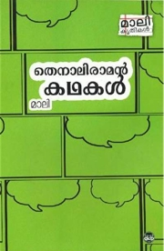THENALI RAMAN KATHAKAL