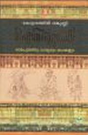 AITHIHYAMAALA 3: RAMAPURATHU VARYARUM KATHAKALUM