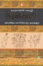 AITHIHYAMAALA 9: SHABARIMALA SHAASTHAAVUM KATHAKALUM