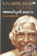ABDUL KALAM VACHANANGAL height=