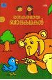 RASAKARAMAYA BALAKATHAKAL /></a> <a href=