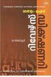 MALAYALAM ENGLISH REVERSE DICTIONARY /></a> <a href=