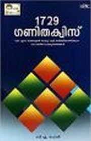 Library Catalogue Search - KV Kanjikode