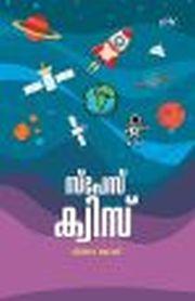 SPACE QUIZ (MALAYALAM) /></a> <a href=